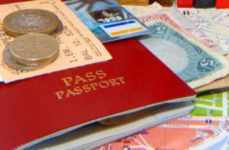 перво-наперво у вас должен быть действующий заграничный паспорт